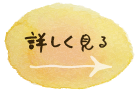 詳しく見る→
