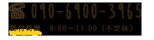 090-6900-3965 受付時間 9:00〜17:00(日・祝休)