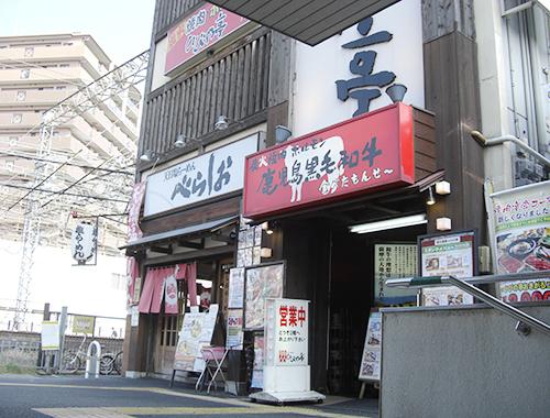 または、3番出口の4号階段を昇るとラーメン店・焼肉店がある