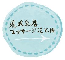 堤式乳房マッサージ法とは→